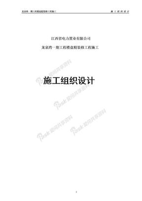 龙泉湾一期工程楼盘精装修工程施工施工组织设计.doc