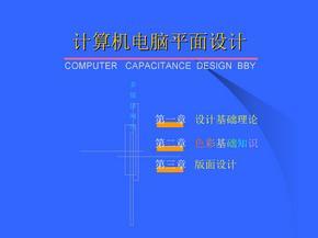 计算机电脑平面设计.ppt