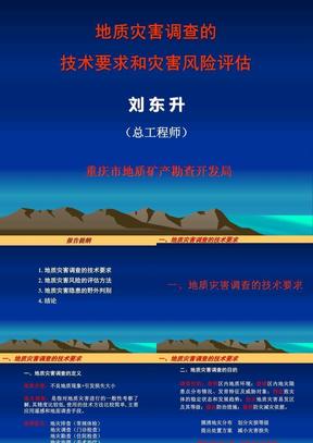 地质灾害调查的技术要求和灾害风险评估.ppt