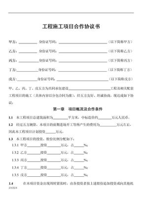 工程施工项目合作协议书.doc