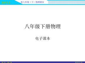 新版八年级下册物理电子课本.ppt