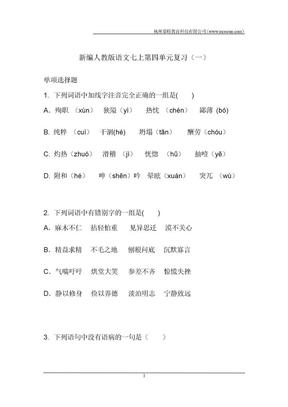 部编版语文七年级上第四单元习题43 第四单元小结复习(一).docx