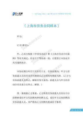 上海市劳务合同样本.docx