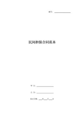 民间担保合同范本.doc