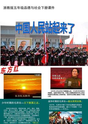 浙教版小学五年级下册第二单元品德与社会《中国人民站起来了PPT课件》.ppt