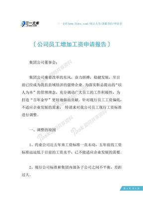 公司员工增加工资申请报告.docx