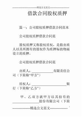 借款合同股权质押.doc