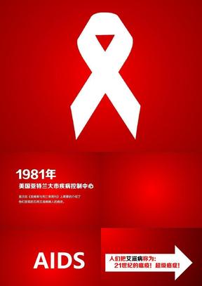 45-预防艾滋病公益宣传动画PPT模板.pptx