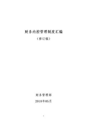 财务内控管理制度汇编.docx