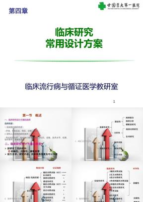 临床医学研究常用设计方案  ppt课件.ppt