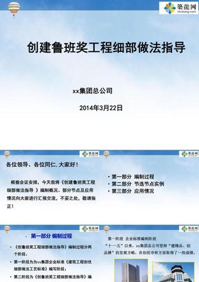 建筑工程施工创建鲁班奖工程细部做法指导讲义(PPT+279页).ppt