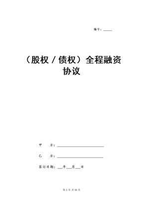 (股权/债权)全程融资协议.docx