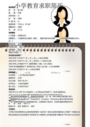 小学教师个人简历模板.docx.docx