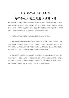 管理咨询公司内部合伙人制度.doc