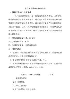 客户关系管理实验指导书(DOC 17页).doc.doc