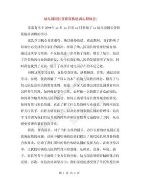 幼儿园园长任职资格培训心得体会.doc