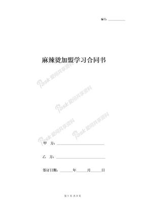 麻辣烫加盟学习合同书协议书范本-在行文库.doc