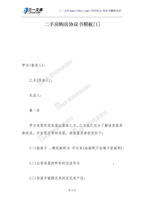 二手房购房协议书模板[1].docx