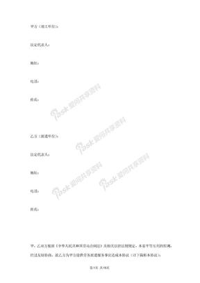 劳务派遣合同协议书范本 完整版.docx