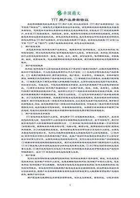 用户注册协议模板.doc