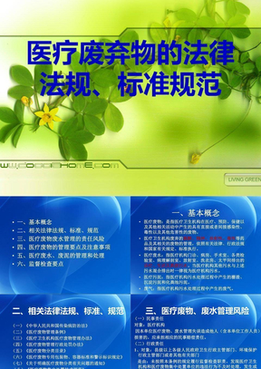医疗废弃物管理法律法规标准规范培训版.ppt
