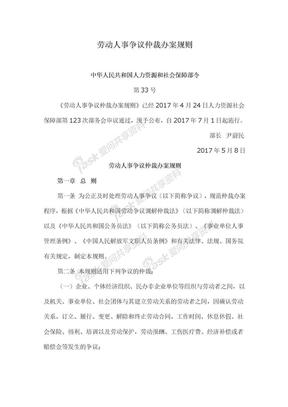 2017年劳动人事争议仲裁办案规则.doc