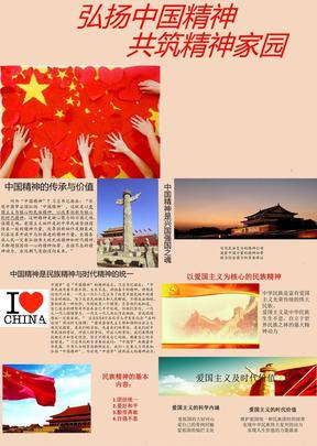 (精品文档)弘扬中国精神PPT党课课件.pptx