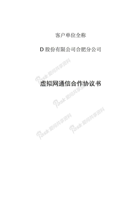 虚拟网通信合作协议模板.doc