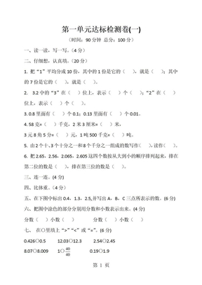 四年级下册数学试题第一单元达标检测卷北师大版 .doc