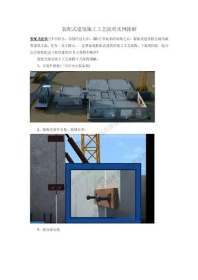 装配式建筑施工工艺流程实例图解.docx