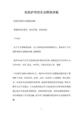 医院护理组长竞聘演讲稿.doc
