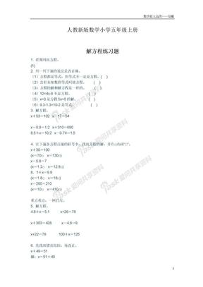 人教新版数学小学五年级上册解方程练习题.doc