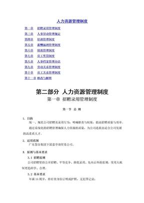 公司工廠人力資源管理制度匯編模板范文.docx