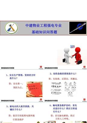 中建物业工程强电基础知识培训课件资料.ppt