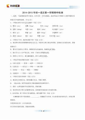 2014北京海淀初一上期中语文 (含解析).doc