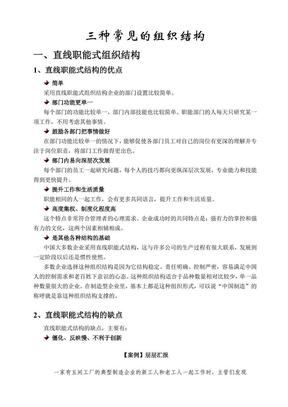 三种常见的组织结构.pdf