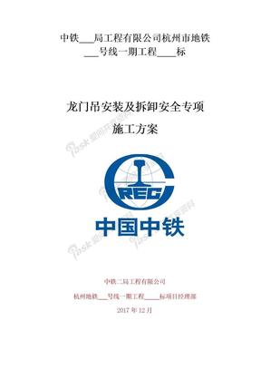 杭州地铁 45t龙门吊安拆方案.doc