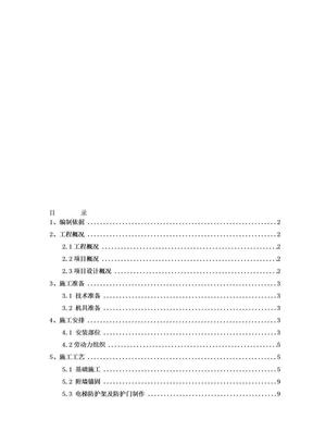 室外施工电梯施工方案.doc