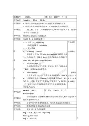 外研版英语一年级起点一年级上册.doc