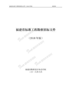 福建省标准工程勘察招标文件(2018年版)通用本.doc
