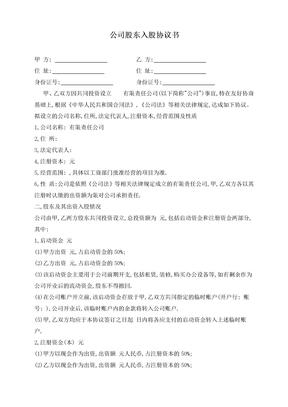 公司股东入股协议书.doc