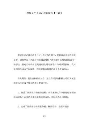 2018年程序员个人转正述职报告【三篇】.docx