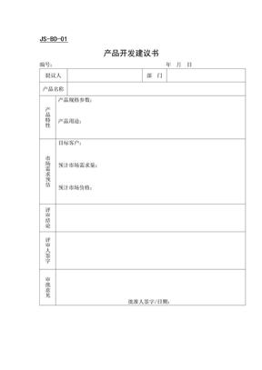 XX公司工厂生产管理表格汇编.docx