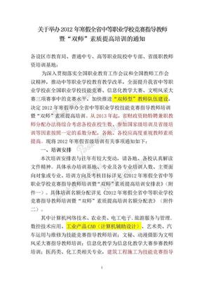 """中等职业学校""""双师型""""教师评定职业资格证书一览表.doc"""