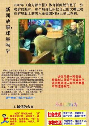 4.诚信与金融精编版课件.ppt