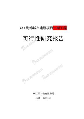 海绵城市建设项目可行性研究报告.doc