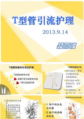 专题讲座T型管的临床应用及护理(1).ppt