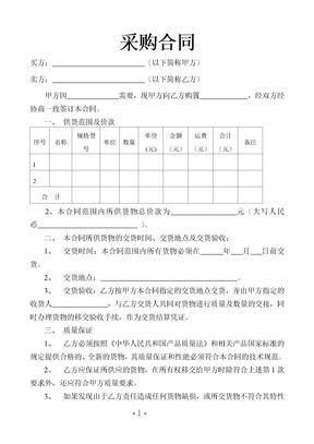 普通采购合同范本.doc