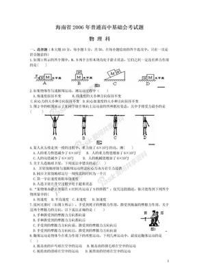 2006--2016海南省高中物理会考真题(无错版).doc
