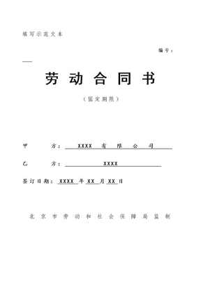 北京市固定期限劳动合同填写模板.doc